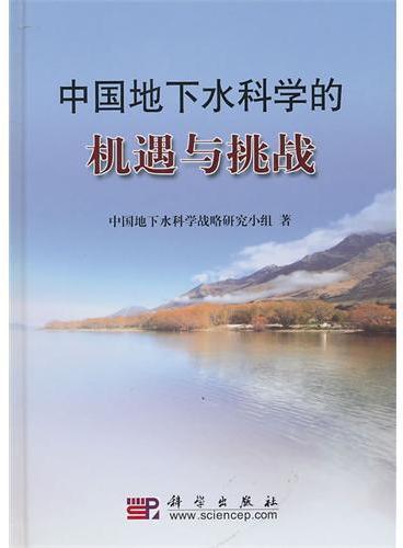中国地下水科学的机遇与挑战