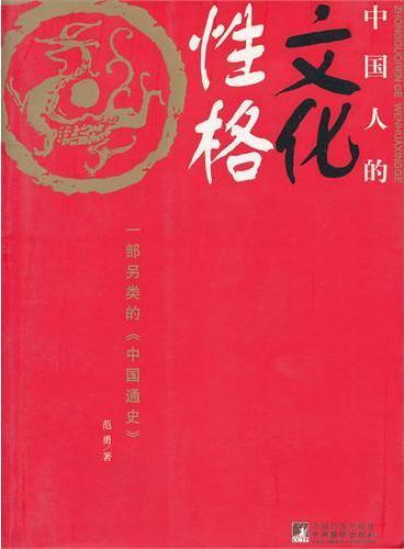 中国人的文化性格