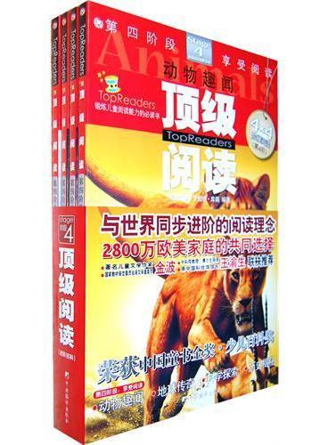 第四阶段4享受阅读(套装全4册)(顶级阅读进阶百科)