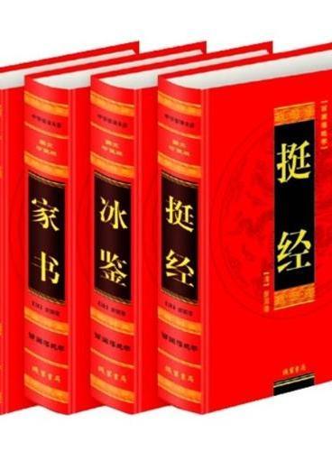曾国藩绝学:谋略、挺经、冰鉴、家书(全四册 精装)