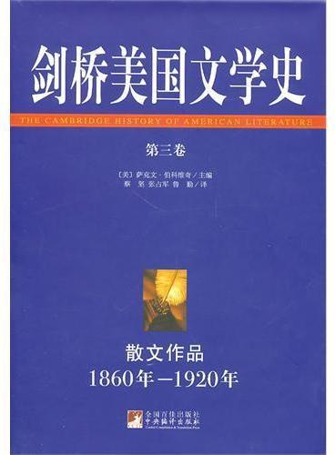 剑桥美国文学史(第三卷)1860年-1920年