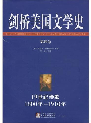 剑桥美国文学史(第四卷)1800年-1910年