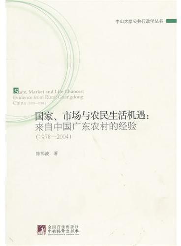 国家、市场与农民生活机遇:来自中国广东农村的经验(1978-2004)