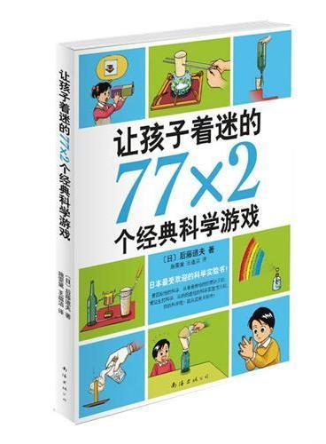"""让孩子着迷的77×2个经典科学游戏(入选""""中国小学生30种基础阅读书目"""",最受欢迎的科学实验书!)(爱心树童书出品)"""