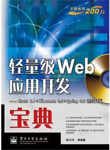 轻量级Web应用开发宝典——Struts 2.1+Hibernate 3.5+Spring 3.0整合开发(含CD光盘1张)
