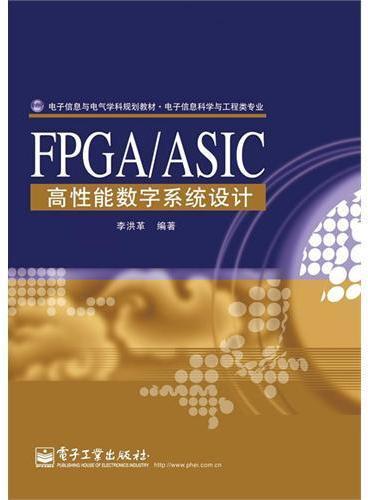 FPGA/ASIC高性能数字系统设计