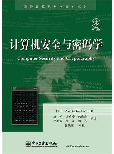 计算机安全与密码学