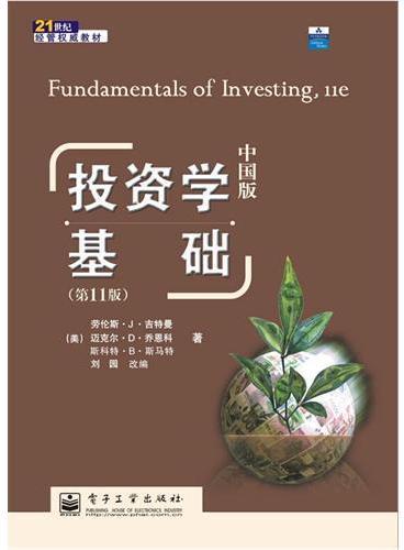投资学基础 第11版 中国版