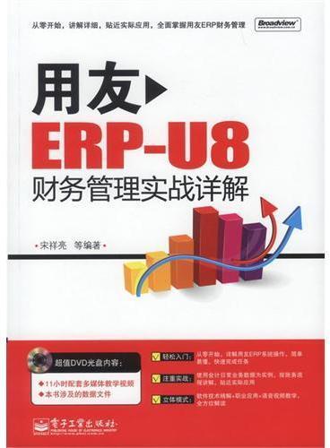 用友ERP-U8财务管理实战详解(含DVD光盘1张)