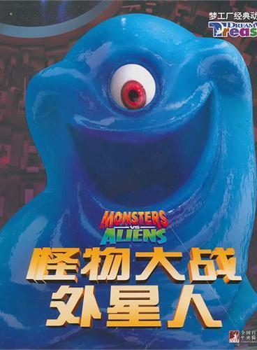 怪物大战外星人