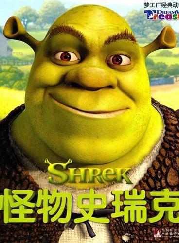 怪物史瑞克