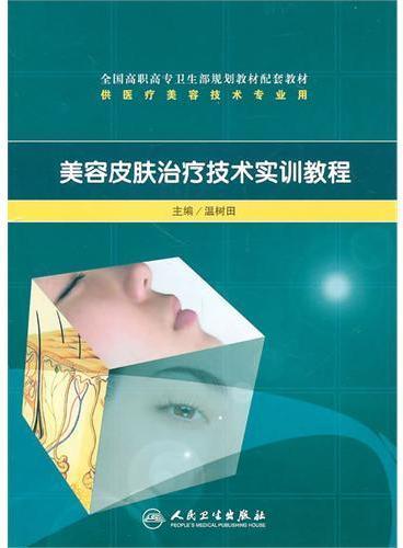 美容皮肤治疗技术实训教程(高职美容配教)