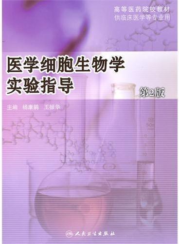 医学细胞生物学实验指导(第2版)协编