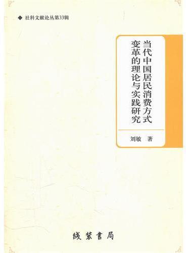 当代中国居民消费方式变革的理论与实践研究(社科文献论丛第33辑)