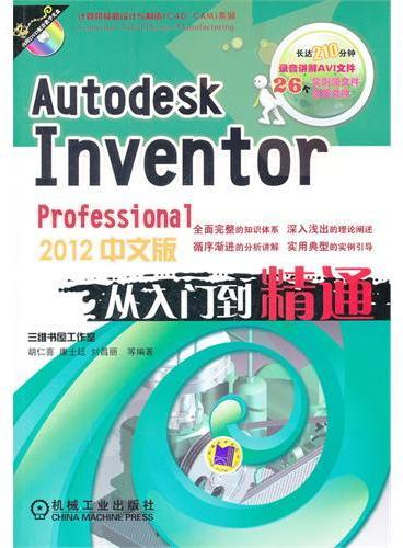 Autodesk Inventor Professional 2012中文版从入门到精通