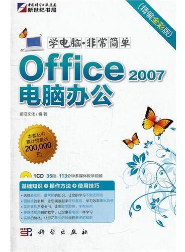 学电脑.非常简单-Office 2007电脑办公(CD)