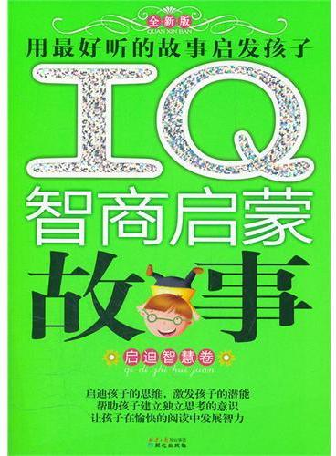 【全新版】IQ智商启蒙故事·启迪智慧卷