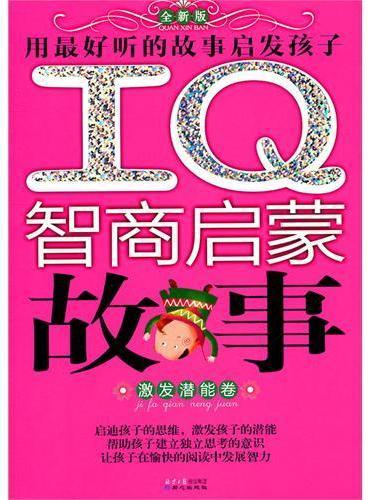 【全新版】IQ智商启蒙故事·激发潜能卷