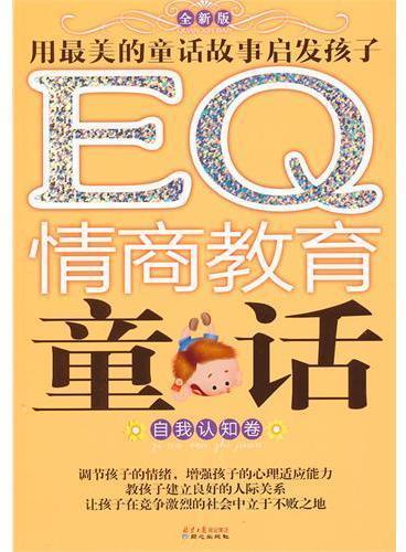 【全新版】EQ情商教育童话·自我认知卷
