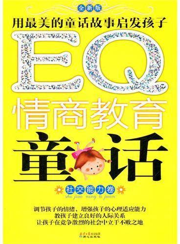 【全新版】EQ情商教育童话·社交能力卷