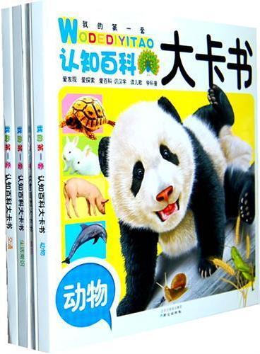 我的第一套认知百科大卡书(全四盒:动物  植物 交通  生活常识)