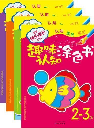 宝宝快乐成长系列:趣味认知涂色书(全四册:2~3岁 3~4岁 4~5岁 5~6岁)