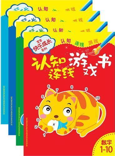 宝宝快乐成长系列:认知连线游戏书(全四册:数字1~10 数字1~20  拼音 英语)