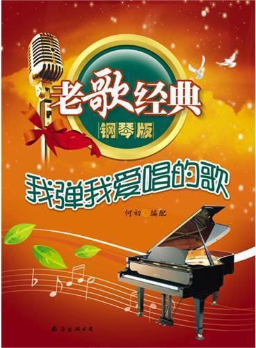 我弹我爱唱的歌——老歌经典钢琴版