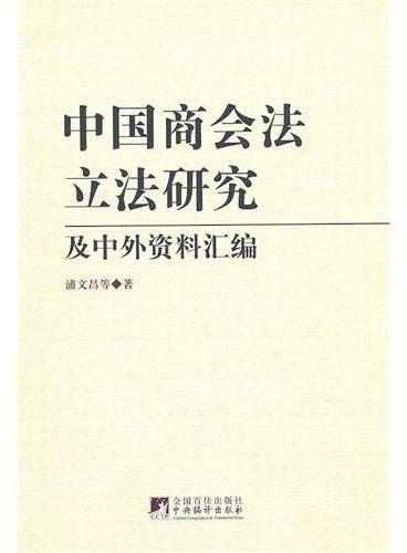 中国商会法立法研究及中外资料汇编