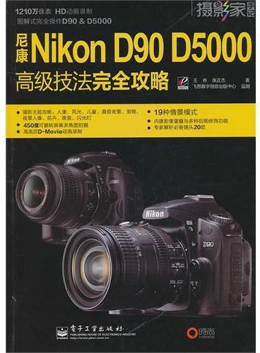 尼康Nikon D90 D5000高级技法完全攻略