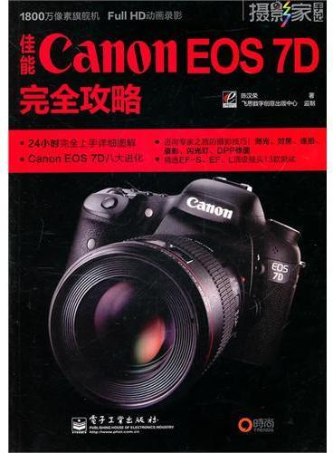 佳能Canon EOS 7D完全攻略
