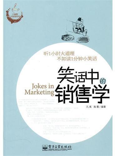 笑话中的销售学