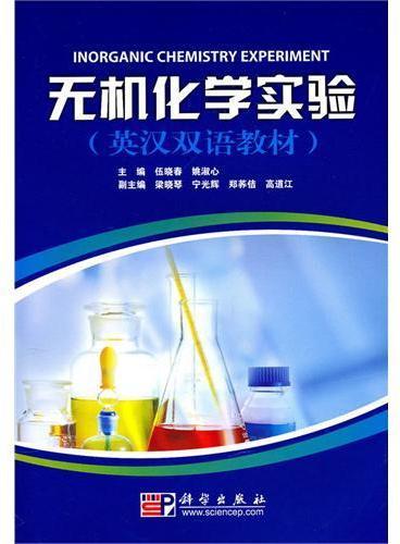 无机化学实验(英汉双语教材)