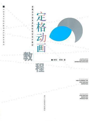 新概念中国美术院校视觉设计教材:定格动画教程