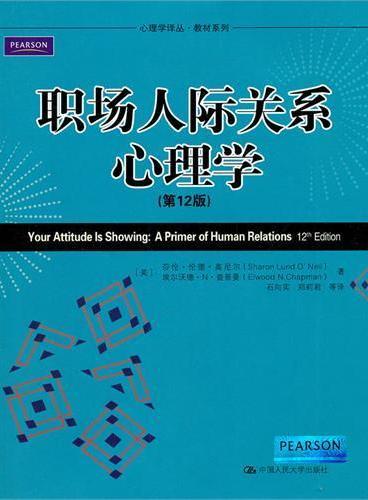 职场人际关系心理学(第12版)(心理学译丛·教材系列)