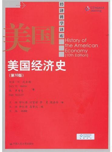 美国经济史(第10版)(经济科学译库)