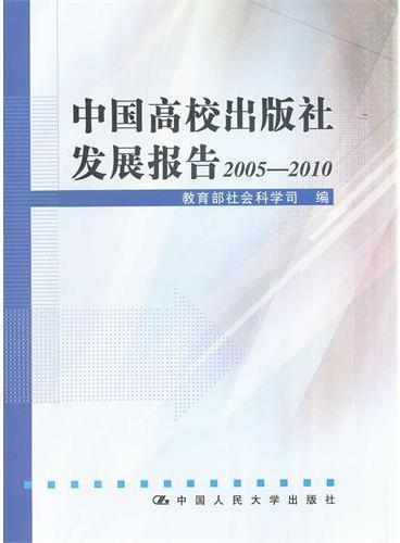 中国高校出版社发展报告2005—2010