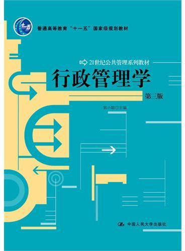 行政管理学(第三版)(21世纪公共管理系列教材)