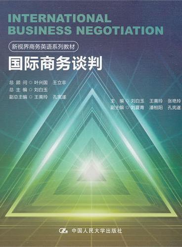 国际商务谈判(新视界商务英语系列教材)