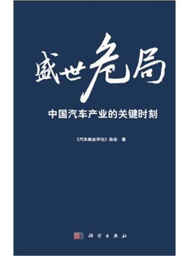 盛世危局:中国汽车产业的关键时刻