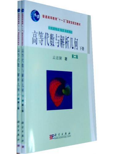 高等代数与解析几何(第二版)上下册