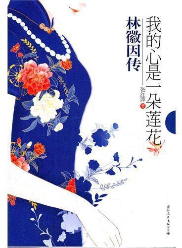 我的心是一朵莲花——林徽因传(超值附赠《林徽因诗文精选集》、林徽因私人相册光盘)