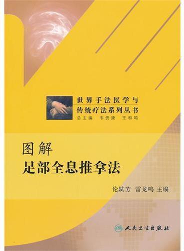 世界手法医学与传统疗法系列丛书——图解足部全息推拿法
