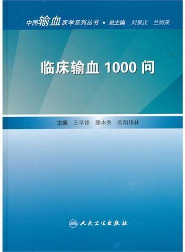 临床输血1000问