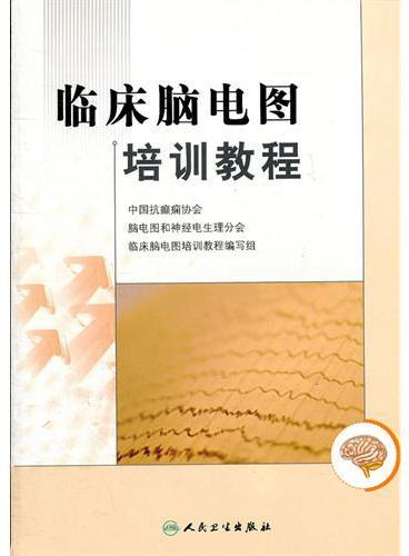临床脑电图培训教程