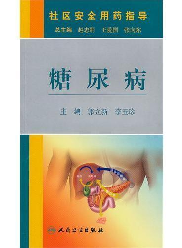 社区安全用药指导丛书-糖尿病
