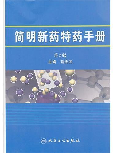 简明新药特药手册(第2版)