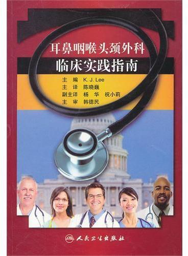 耳鼻咽喉头颈外科临床实践指南(翻译版)