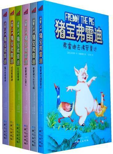 猪宝弗雷迪系列(全六册)(和猪宝牵手,与快乐同行)