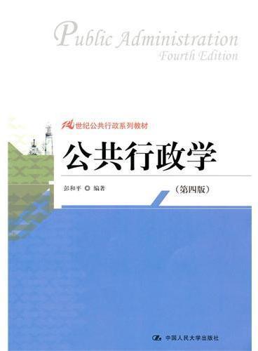 公共行政学(第四版)(21世纪公共行政系列教材)